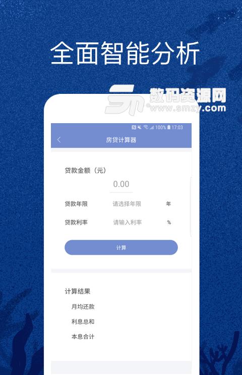征信小报安卓App官方版