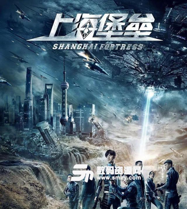上海堡垒电影手机视频在线免费观看(超高清1080p完整版本)