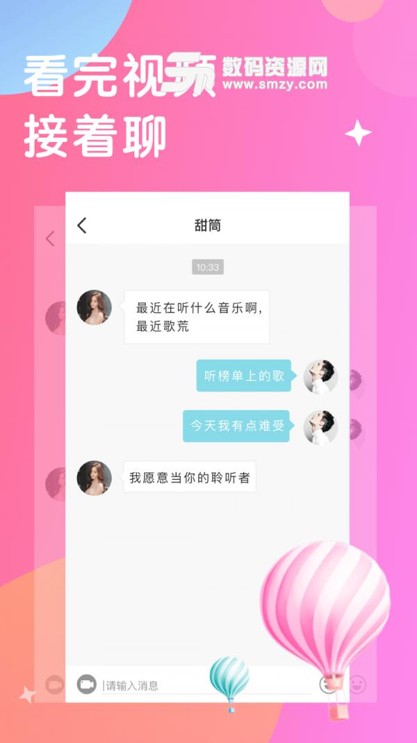 me视频手机版app