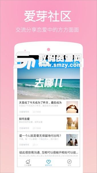 恋爱笔记app手机版