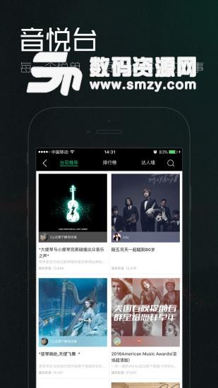 音悦台app官方版下载