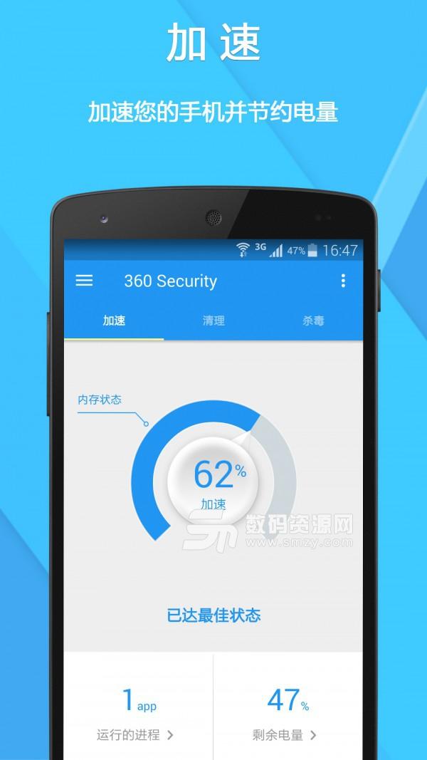 360 Security手机版app