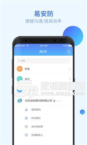 易安防手机版app