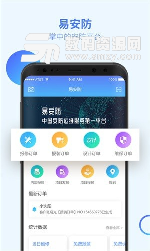 易安防app最新版
