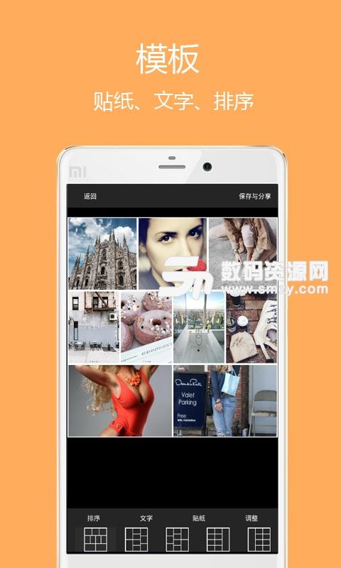相片组合app
