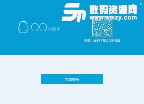 QQ轻聊版客户端