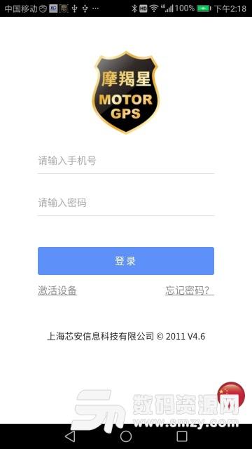 摩羯星GPS手机版app