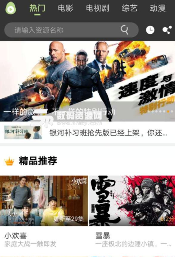 冬瓜影视官网app
