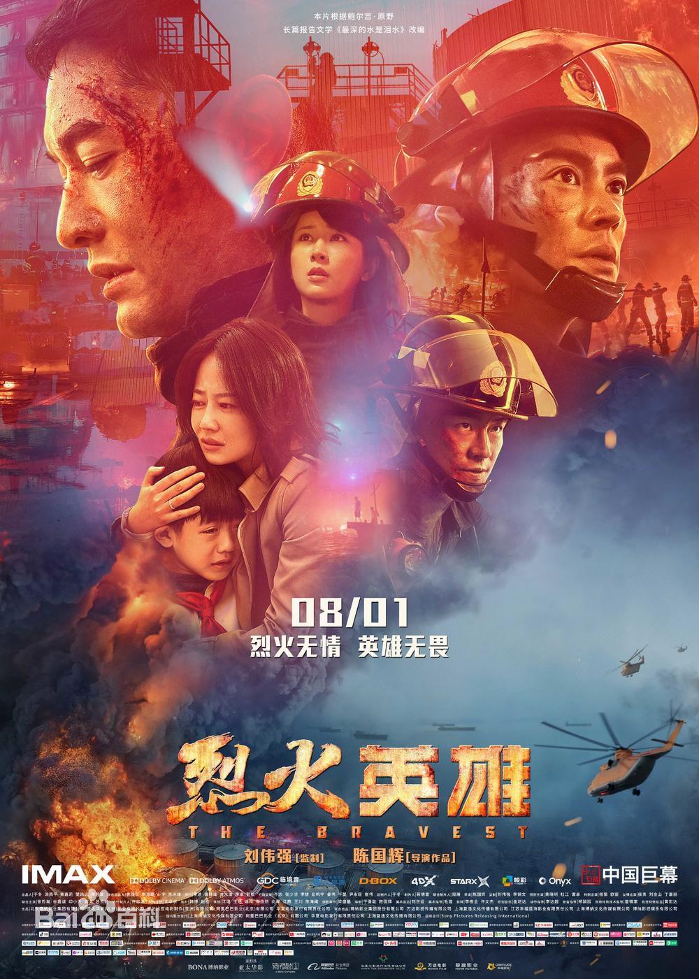 烈火英雄电影2D版(HD1080p)完整版手机免费在线观看视频下载