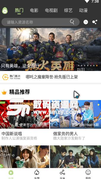 烈火英雄電影2D版(HD1080p)完整版手機免費在線觀看視頻下載