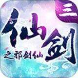 仙劍3之邪劍仙最新版