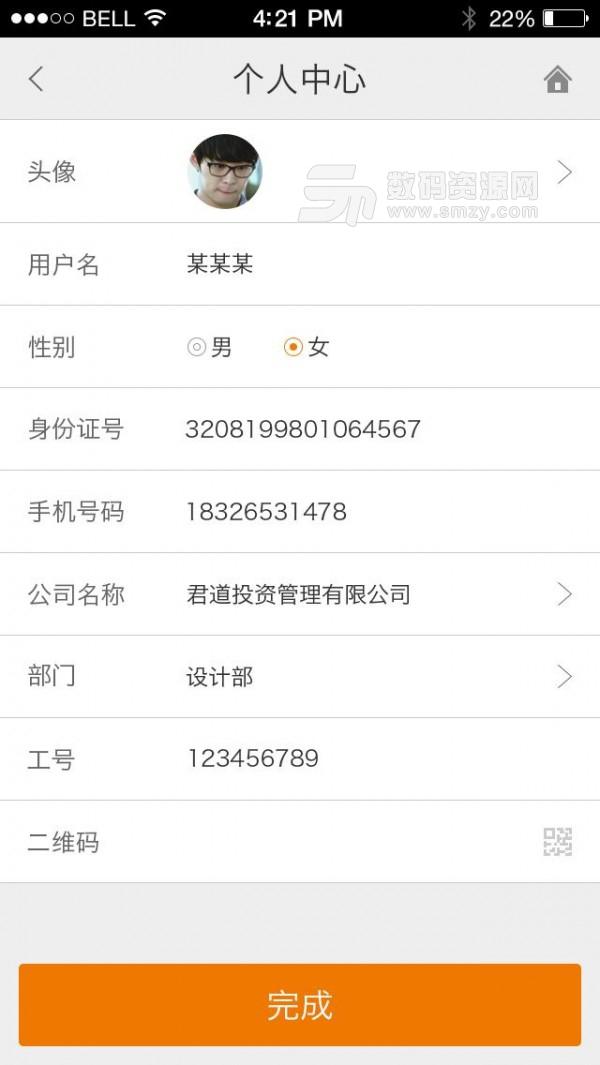 九帮体育app最新版