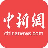 中國新聞網手機版手機app