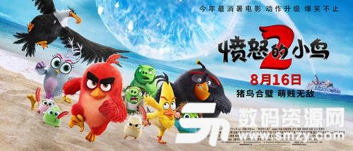 2019愤怒的小鸟2电影手机免费在线观看【高清1080P】国语/英语