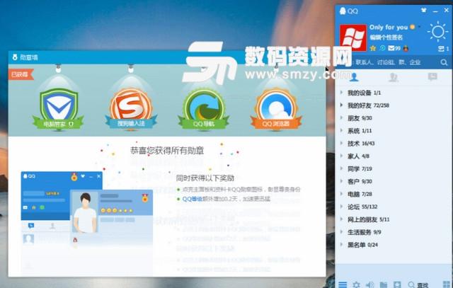 騰訊QQ最新版