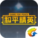 和平精英瞄准辅助安卓app最新版