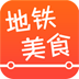 地铁美食免费版(美食推荐) v1.0.5 安卓版