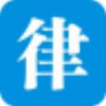 律之星企业法务管理软件(律之星) v3.2 免费版