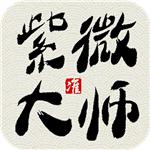紫薇大師手機app
