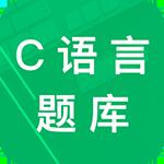C語言二級題庫安卓版
