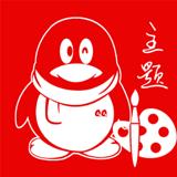 QQ主题美化助手手机app