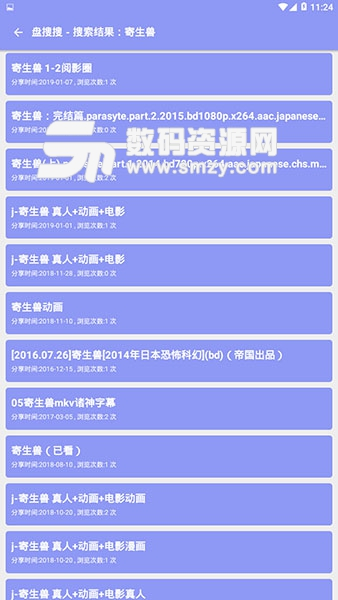 网盘搜索APP无广告免费手机版