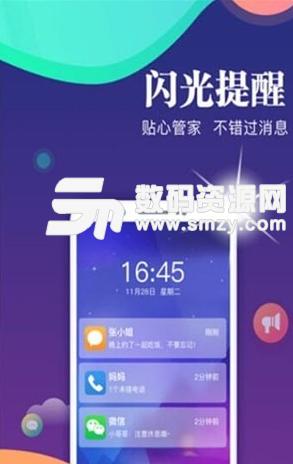 手机来电跑马灯app