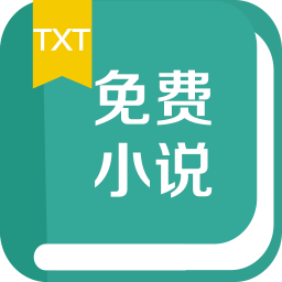 TXT全本小说书城免费版