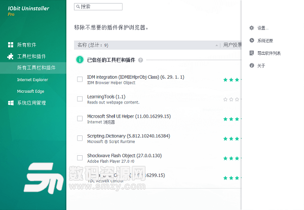 IObit Uninstaller Pro绿色便携
