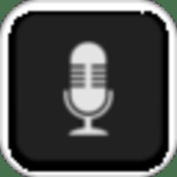 簡單變聲器免費版