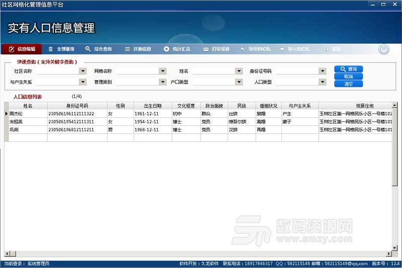 社区网格化服务管理信息平台