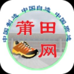 莆田鞋網軟件免費版(購物支付) v1.0.03 安卓版