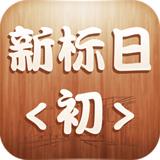 新标准日语初级手机版