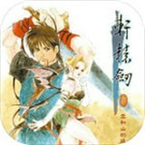 轩辕剑3云和山的彼端安卓版(角色扮演) v3.0.0  最新版