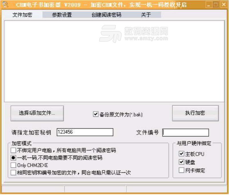 CHM文件加密软件
