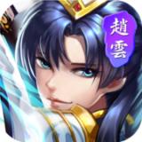 西游三国志安卓手机app
