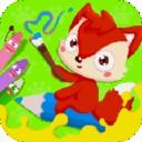 兒童游戲涂色畫畫安卓版