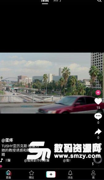 食色短視頻手機版(影音播放) v1.0.0 免費版