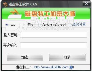 磁盘特工软件最新版(加密解密) v8.6.9.0 绿色版