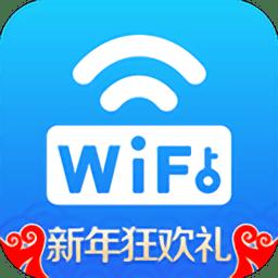 wifi萬能密碼鑰匙解鎖最新版
