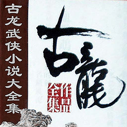 古龙武侠小说全集免费版