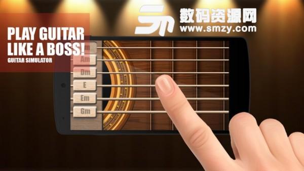 真正的吉他模拟