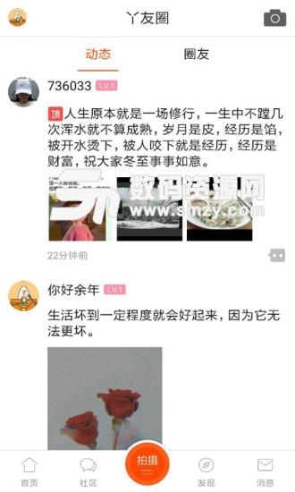 公主岭二丫网手机版