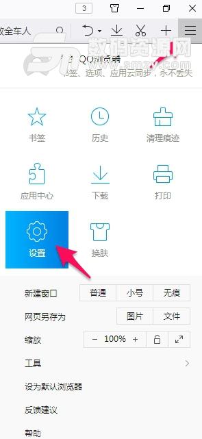 下载浏览器并安装