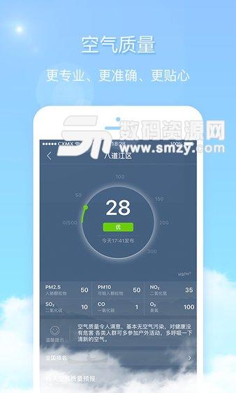 雅虎天氣中文