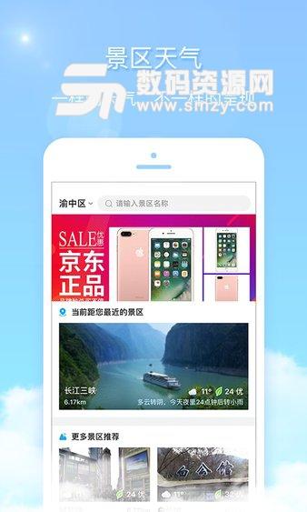 雅虎天氣中文手機版