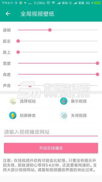 全局透明壁纸5.0官方版