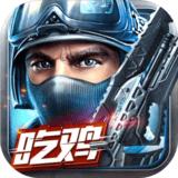 全民枪战大逃杀安卓版(射击游戏) v3.17.2 最新版