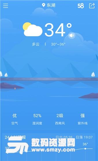 即刻天气手机版