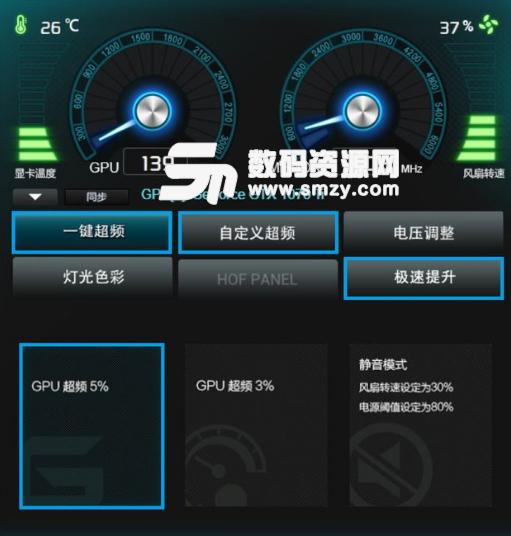 cpu一键超频工具